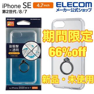 エレコム(ELECOM)のiPhoneSE iPhone7 iPhone8 ケース リング クリア TPU(iPhoneケース)