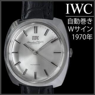 インターナショナルウォッチカンパニー(IWC)の(641) IWC AUTOMATIC Wロゴ 日差13秒 稼働品 1970年製(腕時計(アナログ))