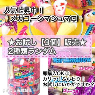 即購入OK◎ メガコーンマシュマロ×3個【バラ】グレープ、ストロベリー(菓子/デザート)