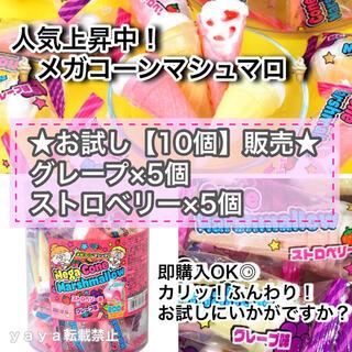 即購入OK◎ メガコーンマシュマロ×10個【バラ】ストロベリー、グレープ(菓子/デザート)