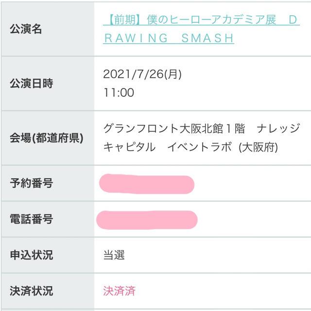 みー様専用ページヒロアカ展チケットバラ売り チケットのイベント(声優/アニメ)の商品写真