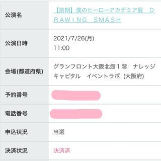 みー様専用ページヒロアカ展チケットバラ売り(声優/アニメ)