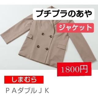 シマムラ(しまむら)の【1800円❗】 プチプラのあや ジャケット(テーラードジャケット)