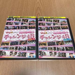 NMB48 - どっキング48 PRESENTS NMB48のチャレンジ48 DVD ①②