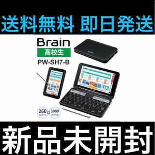 SHARP - 【新品未開封】 シャープ 高校生向け カラー電子辞書 PW-SH7 【即日発送】