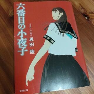 六番目の小夜子(文学/小説)