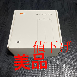 エーユー(au)のUQ au Speed Wi-Fi HOME L02(PC周辺機器)