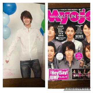 Myojo2009年4月号 三浦春馬(アート/エンタメ/ホビー)