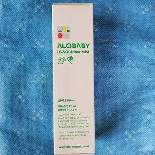 【新品未開封】アロベビー UV&アウトドアミスト 80ml(ベビーローション)