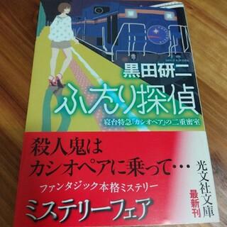 ふたり探偵 寝台特急「カシオペア」の二重密室(文学/小説)