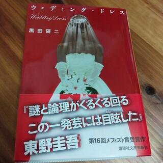 ウェディング・ドレス(文学/小説)
