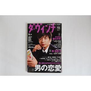 【星野源】ダ・ヴィンチ 2014年12月号(文芸)