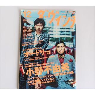 【オードリー】ダ・ヴィンチ 2010年12月号(文芸)