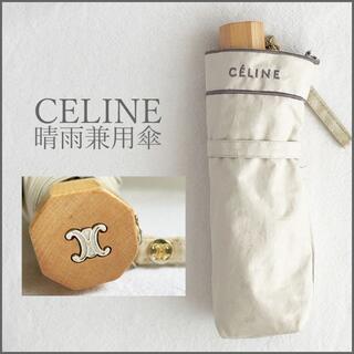 セリーヌ(celine)のセリーヌ CELINE 遮光晴雨兼用・折り畳み傘(傘)
