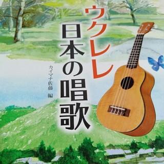 ウクレレ日本の唱歌(童謡/子どもの歌)