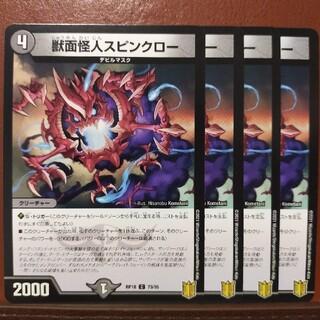 デュエルマスターズ(デュエルマスターズ)のKns751セット割引 獣面怪人スピンクロー(シングルカード)