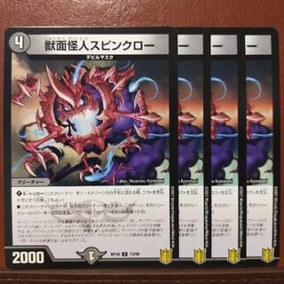 デュエルマスターズ(デュエルマスターズ)のKns752セット割引 獣面怪人スピンクロー(シングルカード)