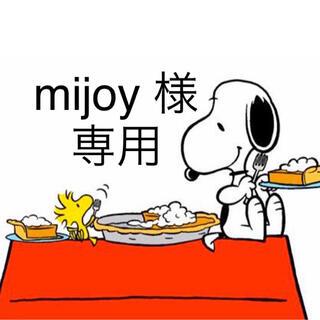 スヌーピー(SNOOPY)のmijoy 様 オーダーページ(ラッピング/包装)