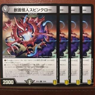 デュエルマスターズ(デュエルマスターズ)のKns753セット割引 獣面怪人スピンクロー(シングルカード)