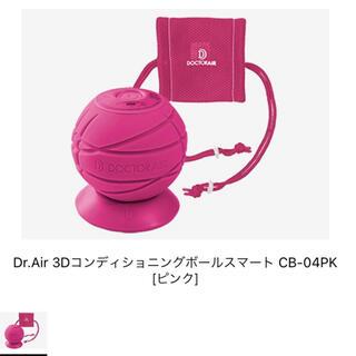 ドクターエア Dr.Air 3Dコンディショニングボールスマート ピンク (マッサージ機)
