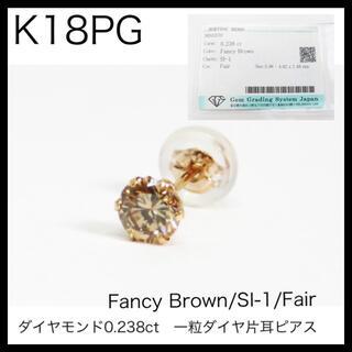 K18PG 18金ピンクゴールド 一粒ダイヤモンド0.238ct 片耳ピアス(ピアス)