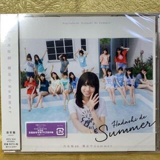 ◆未開封◆ 乃木坂46「裸足でSummer」【通常盤】(ポップス/ロック(邦楽))