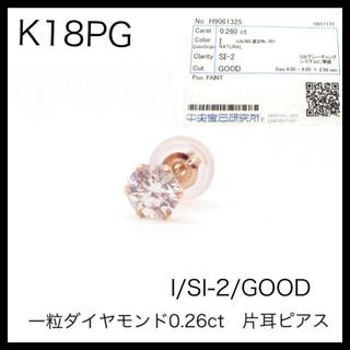 K18PG 18金ピンクゴールド 一粒 ダイヤモンド 0.26ct 片耳ピアス(ピアス(片耳用))