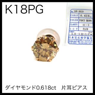 新品 激安 K18PG 18金 一粒ダイヤモンド0.618ct 片耳 ピアス(ピアス)