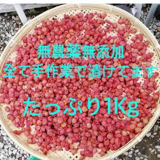 ♡今年(2021年収穫)の小梅で漬けた小梅梅干し♡ 1KG 無農薬無添加の手作り(漬物)
