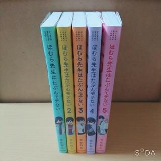 カドカワショテン(角川書店)のほむら先生はたぶんモテない 1〜5巻 全巻セット(全巻セット)