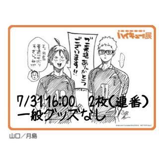 ハイキュー展 富山 7/31 16:00〜 一般2枚(声優/アニメ)