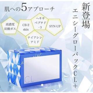 エニシーグローパックCL+ 4回分(パック/フェイスマスク)