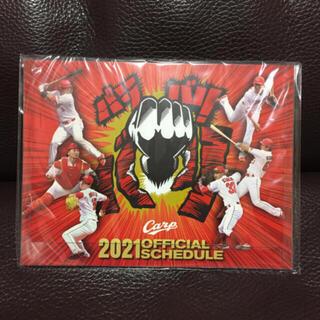 広島東洋カープ - カープ☆2021年卓上日程表