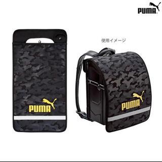 プーマ(PUMA)のPUMA ランドセルカバー カモフラージュ柄 撥水 ブラック×ゴールド(ランドセル)