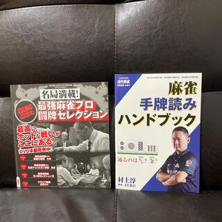 付録 近代麻雀 2021 8月号 DVD 小冊子 高宮まり(麻雀)
