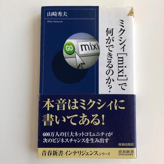 本 新書 ミクシィ〈mixi〉で何ができるのか? 山崎秀夫 青春出版社(コンピュータ/IT)