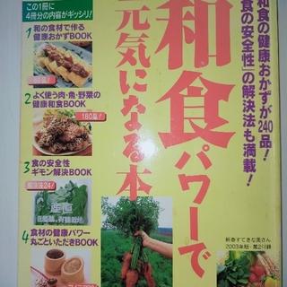 シュフトセイカツシャ(主婦と生活社)の和食パワーで元気になる本 健康おかずが24品!食の安全性の解決法も満載(料理/グルメ)