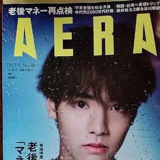 アサヒシンブンシュッパン(朝日新聞出版)のAERA (アエラ) 2021年 7/5号(ビジネス/経済/投資)