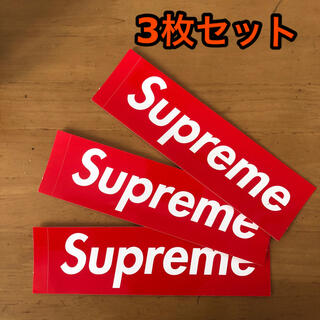 シュプリーム(Supreme)の【送料無料】シュプリーム Supreme ステッカー 3枚(ステッカー)