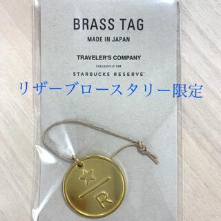 スターバックス ロースタリー東京限定 チャーム トラベラーズノート 新品リザーブ
