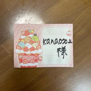 kana0702様(傘)