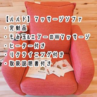ルルド マッサージ ソファ ヒーター付 リクライニング付 エアー もみ玉(マッサージ機)