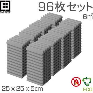 吸音材 グレー ポリウレタン 騒音 防音 楽器 カーオーディオ (96枚入り)(その他)