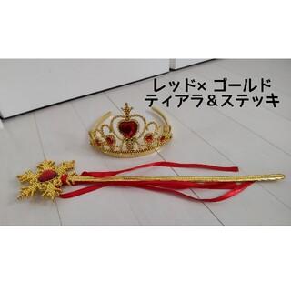ティアラ ステッキ 2点セット(小道具)