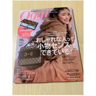 ショウガクカン(小学館)のOggi 3月号 雑誌のみ(ファッション)