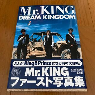 Johnny's - DREAM KINGDOM Mr.KING写真集 通常版