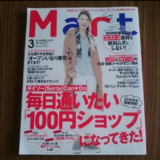コウブンシャ(光文社)のバッグinサイズ Mart (マート) 2016年 03月号(生活/健康)