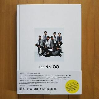 関ジャニ∞ 写真集 for No.∞