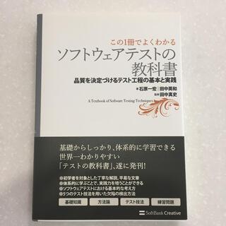 ソフトウェアテストの教科書 品質を決定づけるテスト工程の基本と実践(コンピュータ/IT)