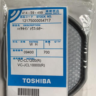 トウシバ(東芝)のTOSHIBA VC-CL1200用 排気清浄フィルター(掃除機)